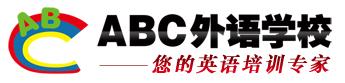 北京ABC教育集團